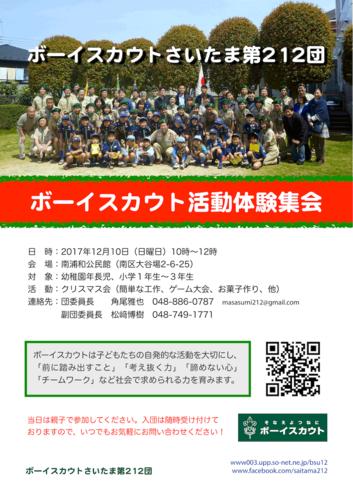 入団チラシ_201712-3-1(ドラッグされました).png