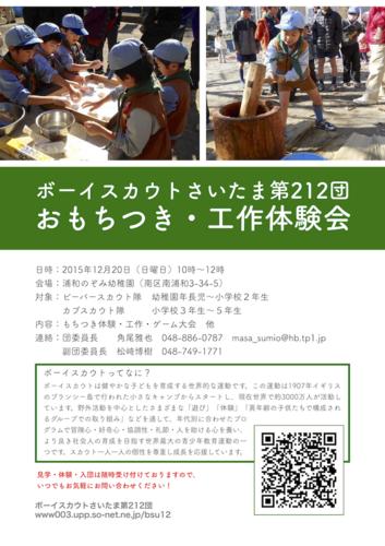 入団チラシ_表_201512-4.png