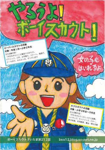 入団チラシ_裏_201509.pages_ページ_2.jpg