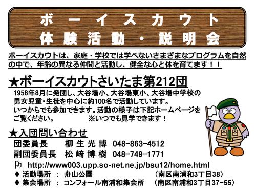 入団説明会チラシ_20141221_ページ_1.png