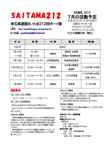 07月の予定表.png