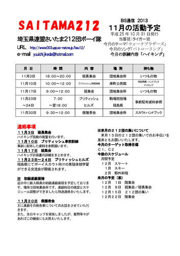 s212bs-201311.png