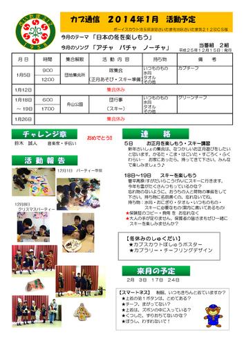 s212cs-201401.png